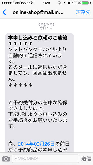 iPhone 6 の本申し込み案内メールが届いた。