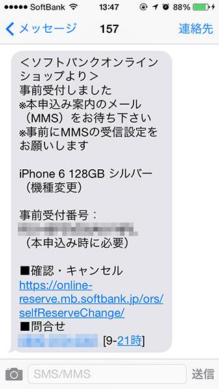 iPhone6の予約事前受付完了メール。