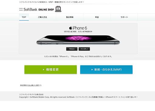 いざ、iPhone6をオンライン予約(機種変更)するぞ。