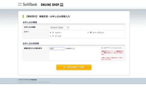 ソフトバンクオンラインショップでiPhone6を予約。