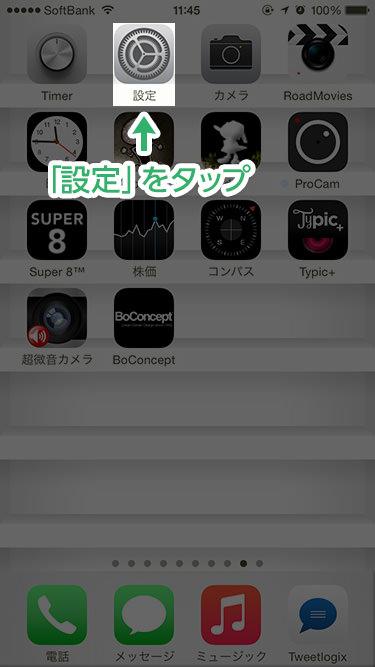 設定アプリを起動