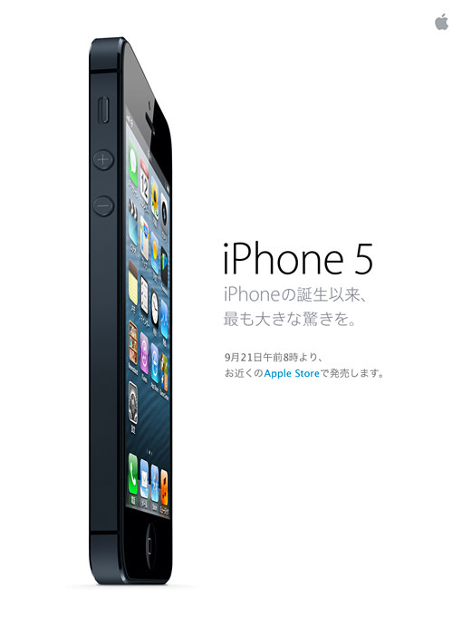 ついに発表された iPhone 5 。9月21日発売。