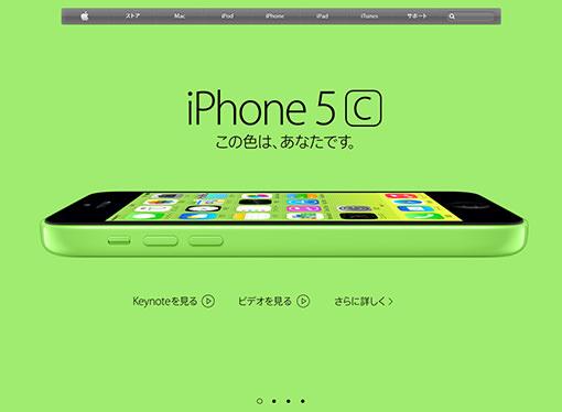iPhone 5c は、9月13日予約受付開始。9月20日発売。