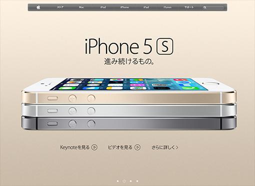 iPhone 5s は9月20日発売。