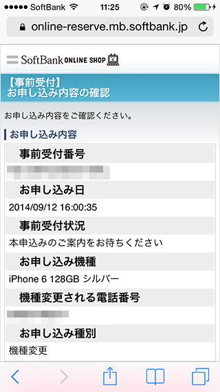 9月17日16時現在、iPhone6本申し込み案内メールはまだ来ない。