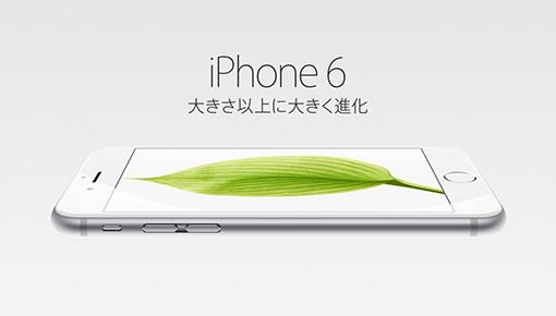 iPhone 6 と iPhone 6 Plus いよいよ予約受付開始。