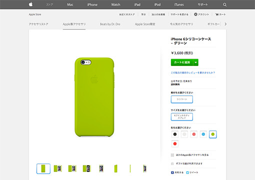 Apple純正 iPhone 6 シリコン製ケース グリーン