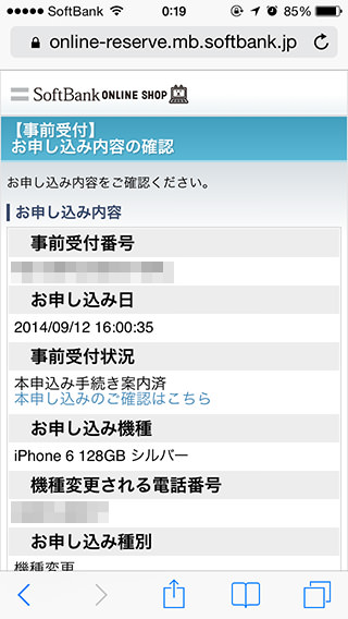 iPhone6本申し込み手続き案内済み?