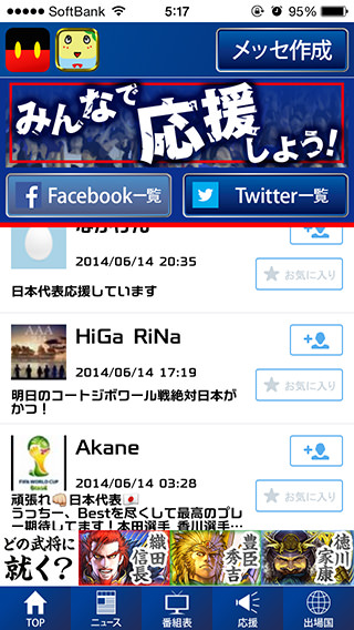 TwitterやFacebookで日本代表を応援しよう