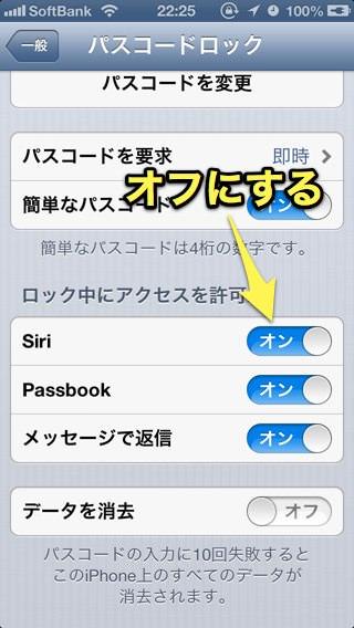 「ロック中にアクセスを許可」の[Siri]を【オフ】に。