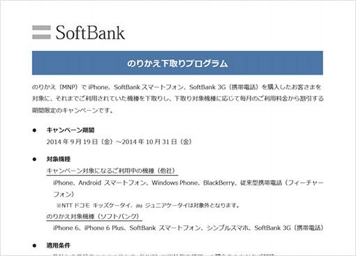 SoftBank「のりかえ下取りプログラム」