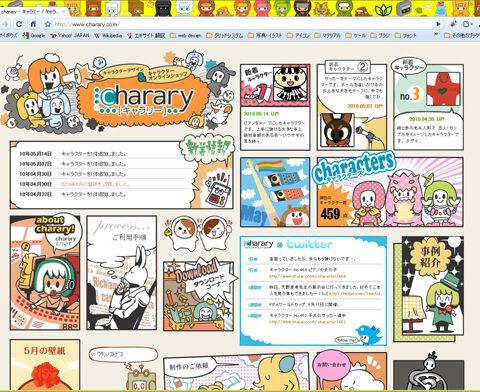 キャラクター制作&販売サイト『charary(キャラリー)』