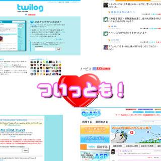 Twitterに慣れてきたら使ってみたいサービス5選。