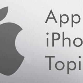 Apple iPhone関連の最近のニュース