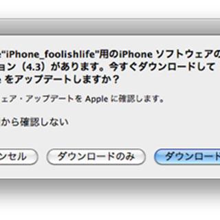 iOS 4.3.1アップデート提供開始。