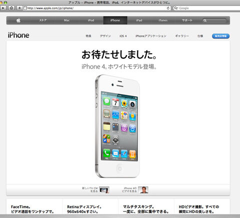 「お待たせしました。」iPhone 4 ホワイトモデル!