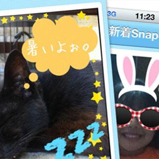 撮った写真をかわいくデコってみんなと共有できるiPhoneアプリ:Snapeee