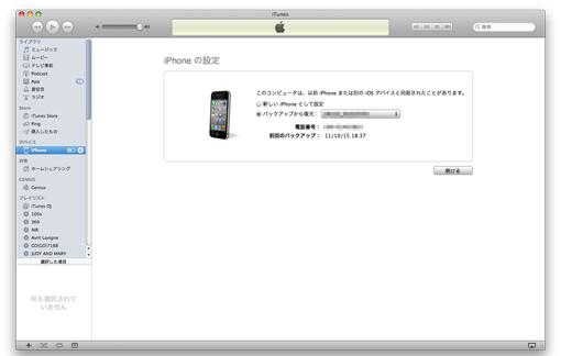 同期先のiPhoneを接続。