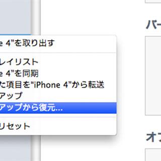 2台以上のiPhoneを同期する
