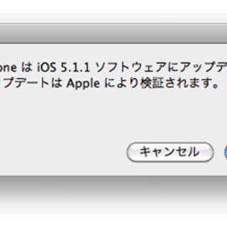 iOS5.1.1アップデート