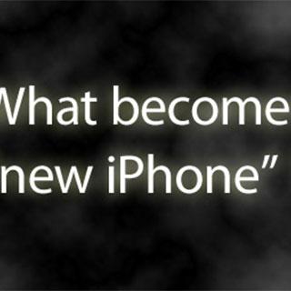 iPhone5(仮)どうなる?