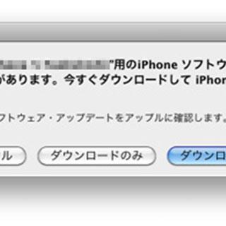 iOS 6.0.1 アップデート