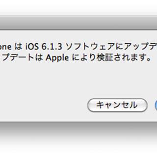 iOS 6.1.3 アップデート