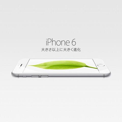 iPhone 6 / 6Plus いよいよ予約開始