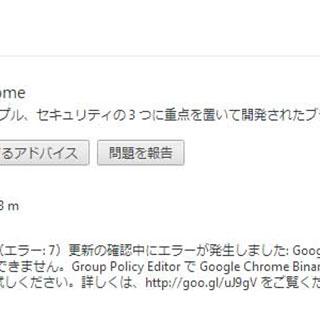 Google Chrome アップデートでプライバシーポリシー設定に矛盾があるため更新できない。