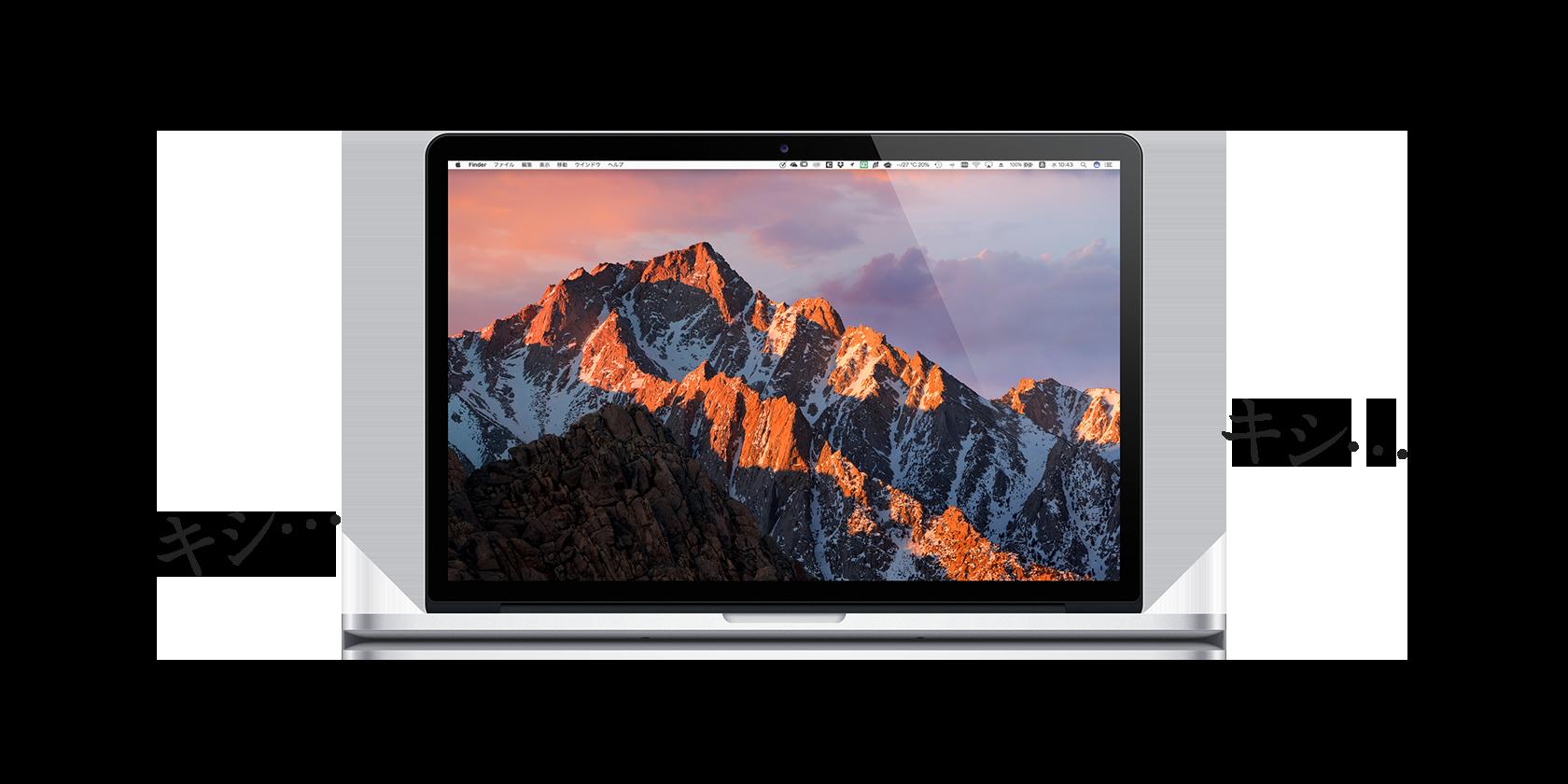 MacBookProがキシキシ鳴るのでGeniusBarに持ち込んだ話