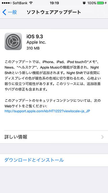 iOS9.3アップデートリリース