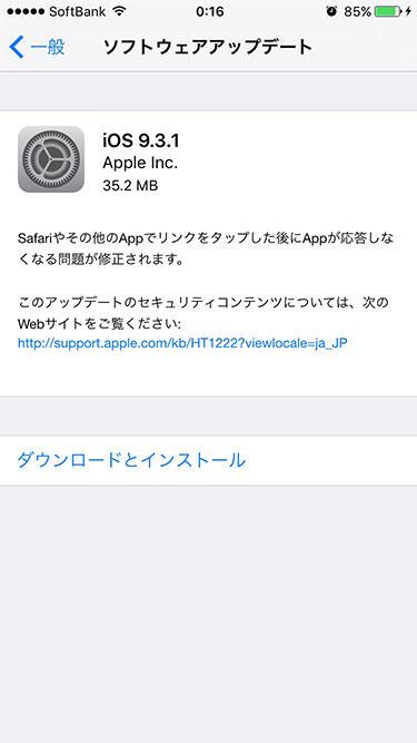 iOS 9.3.1 アップデート リリース。