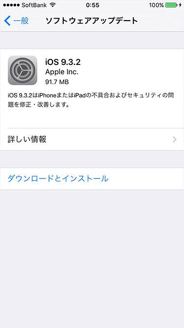 iOS 9.3.2 アップデートリリース