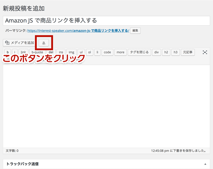 Amazon JS の使い方_リンク挿入編1