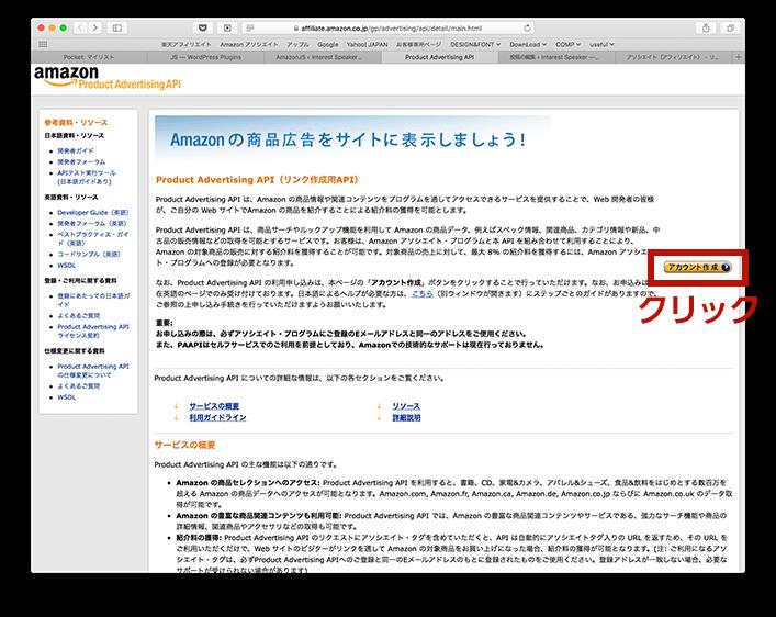 Amazon JS の使い方2