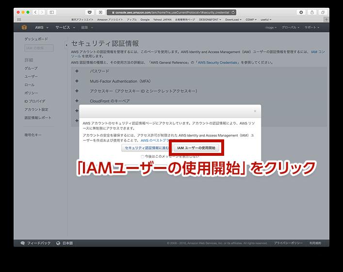 Amazon JS の使い方9