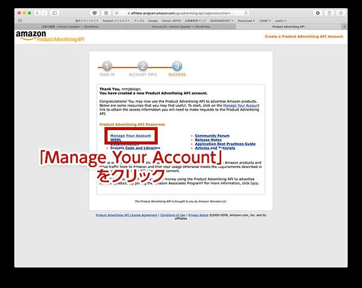 Amazon JS の使い方6