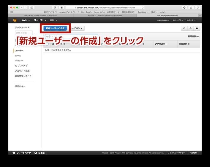 Amazon JS の使い方10