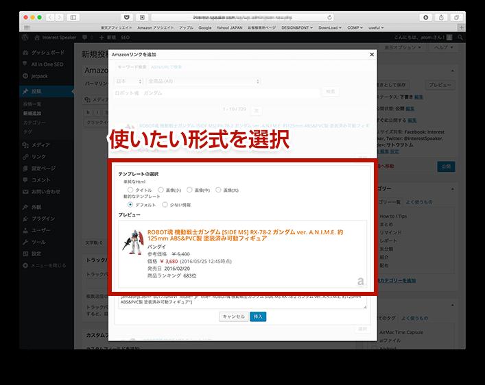 Amazon JS の使い方_リンク挿入編3
