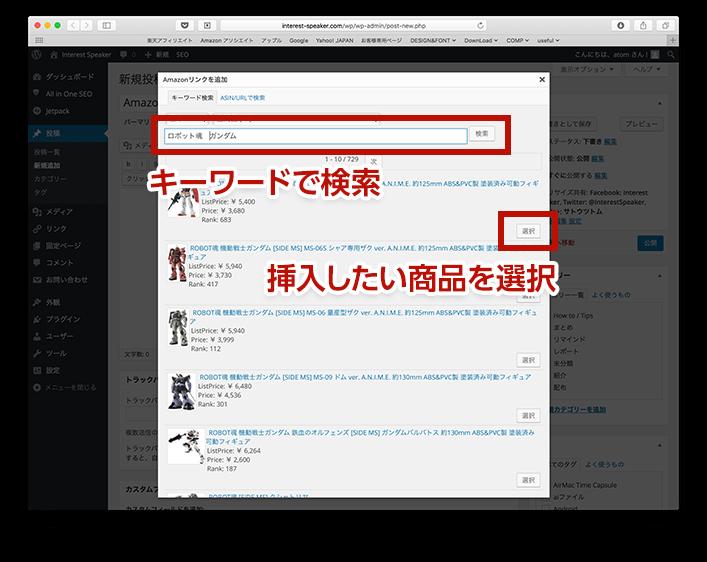 Amazon JS の使い方_リンク挿入編2