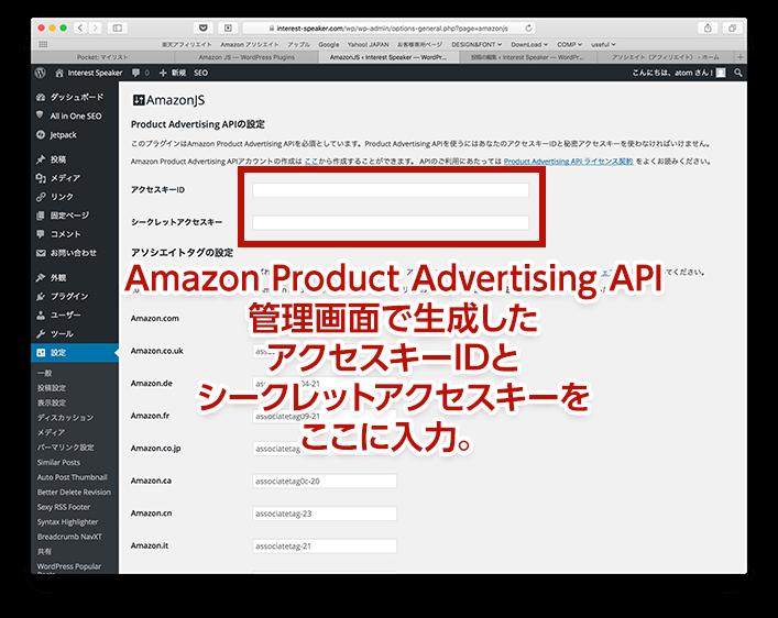 Amazon JS の使い方14