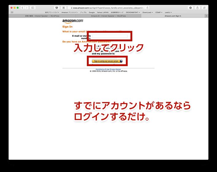 Amazon JS の使い方3