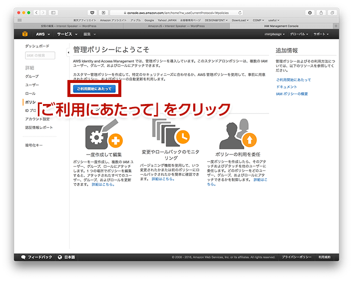 Amazon JS の使い方17