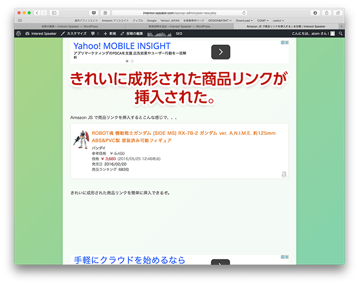 Amazon JS の使い方_リンク挿入編5