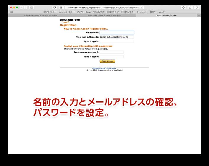 Amazon JS の使い方4