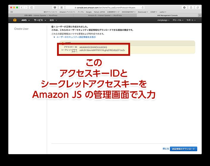 Amazon JS の使い方13