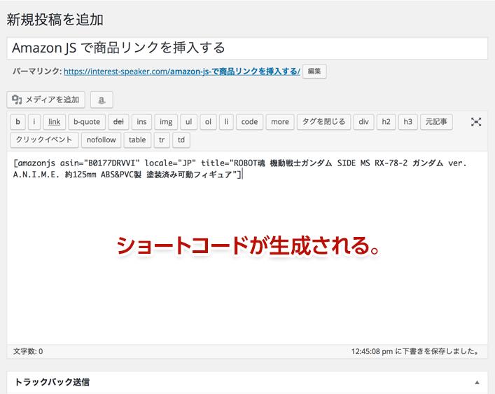 Amazon JS の使い方_リンク挿入編4