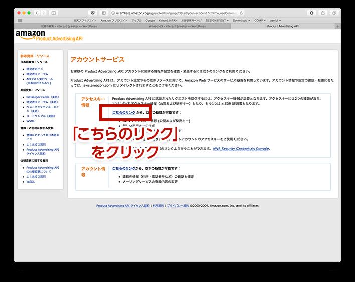 Amazon JS の使い方7