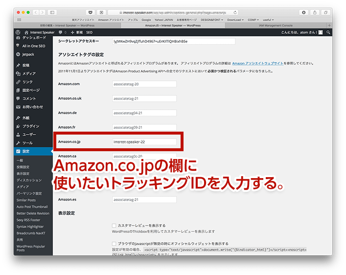 Amazon JS の使い方24