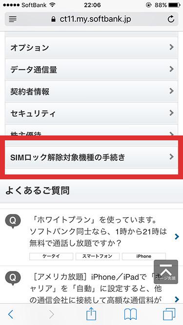 「SIMロック解除対象機種の手続き」をタップ
